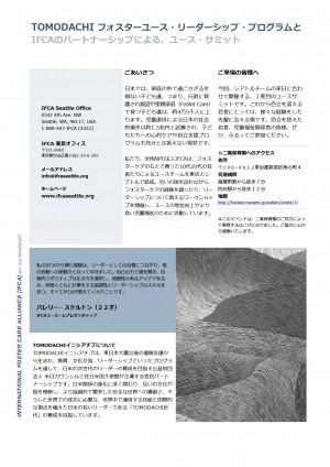 tokyoyouthsummit2015-back-copy-300x424