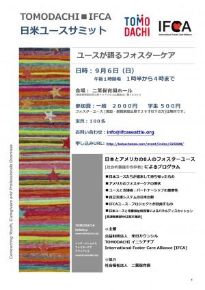 tokyoyouthsummit2015-front-copy-300x424